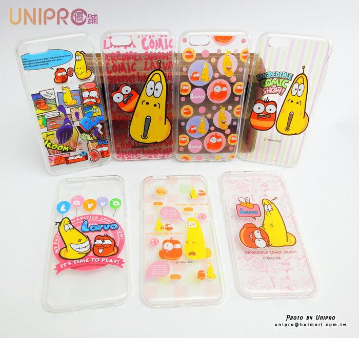UNIPRO 韓國卡通 逗逗蟲 Larva Apple iphone6 4.7吋 軟殼 透明 手機殼 保護套