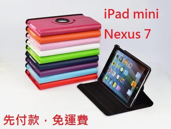UNIPRO【M013】iPad mini 1 2 360度旋轉 荔枝紋 休眠喚醒 支架皮套 保護套