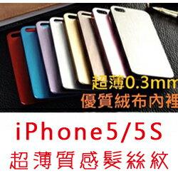 UNIPRO【i525】iPhone 5/5S 彩色鈦合金 超薄 耐刮 0.3mm 金屬拉絲 髮絲紋 手機殼 保護殼 套