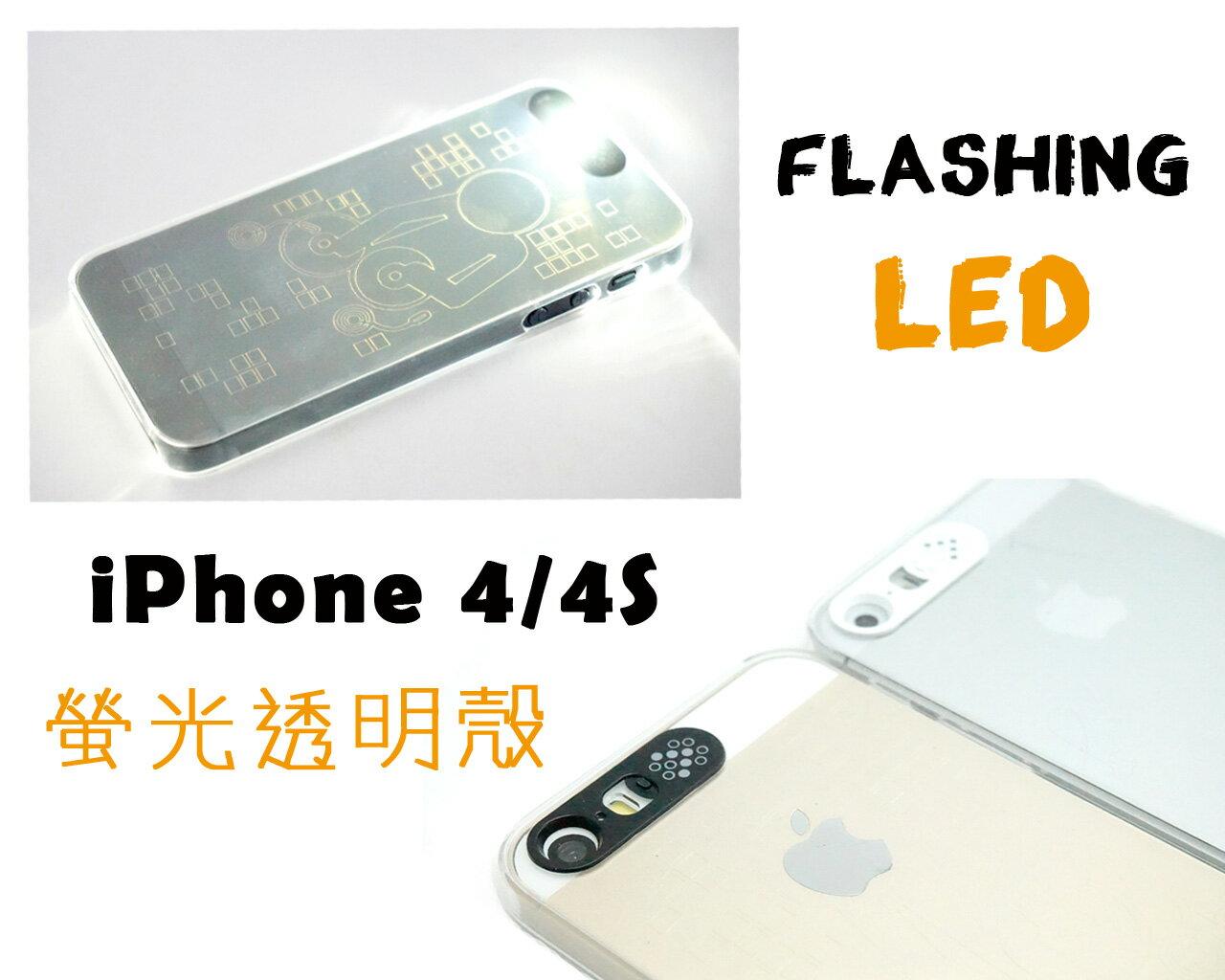 UNIPRO iPhone 4 4S LED來電閃爍 bling 螢光 透明 手機殼 保護套 酷炫閃光 Flash