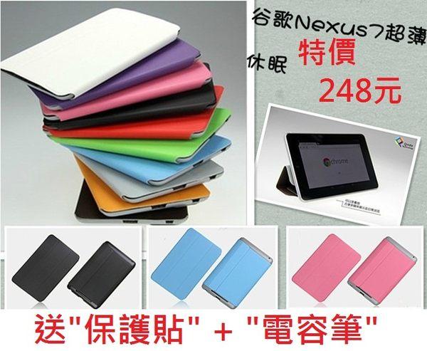 UNIPRO【GN01】GOOGLE NEXUS 7 皮套 保護套 保護殼 NEXUS7 三折 站立 支架 送保護貼 電容筆
