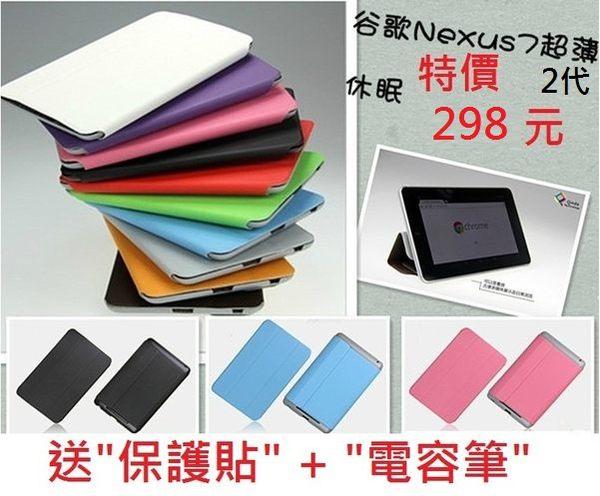 UNIPRO【不含保護貼和電容筆】GOOGLE NEXUS 7 二代 皮套 保護套 保護殼 NEXUS7二代 支架 三折 New Nexus7