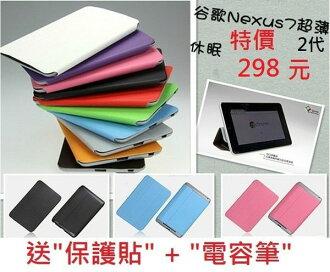 UNIPRO【GN11】GOOGLE NEXUS 7 二代 皮套 保護套 保護殼 NEXUS7二代 支架 三折站立 送保護貼 電容筆 New Nexus7