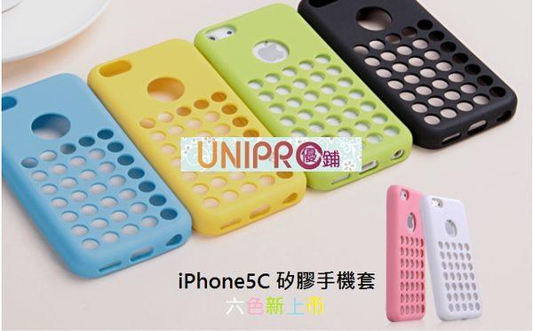 UNIPRO【iC002】iphone5C 糖果色 洞洞 矽膠 玩色視覺系 手機套 保護殼 六色