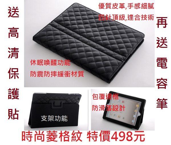 UNIPRO【I13】New iPad 2 3 4 小羊皮PU 超薄菱格紋皮套保護套保護殼支架休眠喚醒