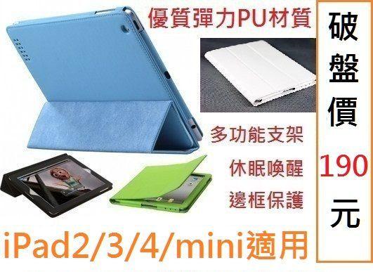 UNIPRO【M029】New iPad mini 2 3 4 超薄 彈力 三折支架 包框 磁性 休眠喚醒 皮套 保護套 殼 iPadmini
