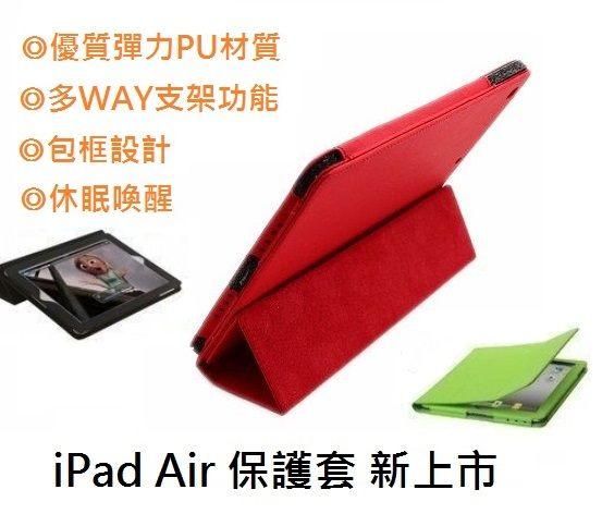 UNIPRO【i65】iPad Air 5 超薄 彈力 三折支架 包框 磁性 休眠喚醒 皮套 保護套 殼 iPad5