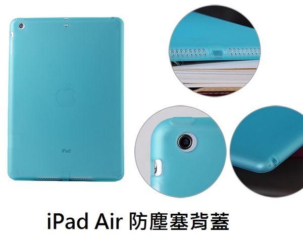 UNIPRO【i71】iPad Air 果凍色 帶防塵塞 清水套 矽膠 軟 背蓋 iPad5