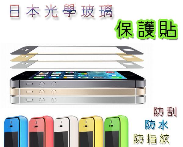 UNIPRO【iT05】蘋果 iPhone 5 5S 5C 0.38mm 8H 玩色 鋼化 螢幕保護貼 貼膜
