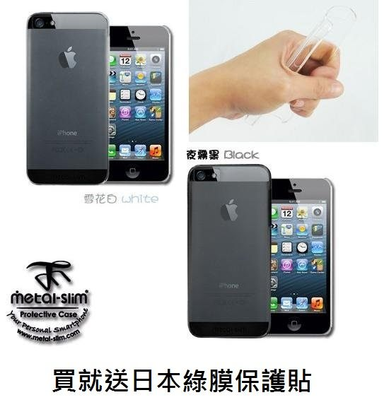 UNIPRO【i5126】Metal-Slim Apple iPhone 5 5S iPhone5 極薄羽翼高強度晶透磨砂 手機 保護殼 PC霧透明