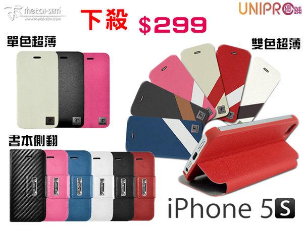UNIPRO Metal-Slim iPhone 5 5S 超薄0.88mm 雙色 荔枝紋 站立皮套 單色 書本式 手機套 特價