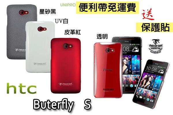 UNIPRO【B011】HTC Butterfly S 901e 蝴蝶機S 時尚UV白 透明 星砂黑 皮革紅 防指紋 保護 手機 殼 套