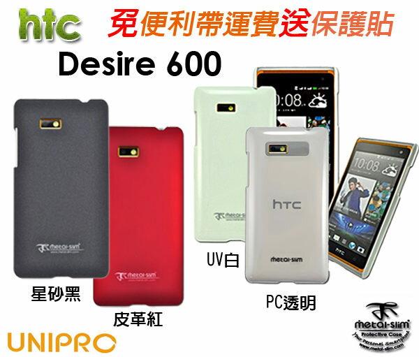 UNIPRO~HC10~Metal Slim HTC Desire 600 PC透明 UV