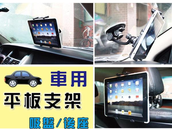 UNIPRO【A045】iPad 2 3 4 air mini tab3 7.0 8.0 10.1 NOTE10.1 車用 吸盤 支架 後座 靠椅架