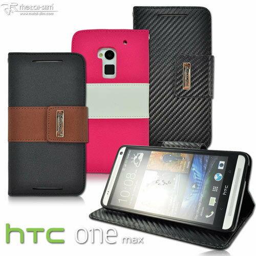 UNIPRO【HC015】Metal-Slim HTC One Max 803S T6 可站立式書本皮套 雙色 卡夢紋 手機套