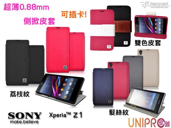 UNIPRO【SY021】Metal-Slim SONY Xperia Z1 C6902 超薄0.88mm 荔枝紋 髮絲紋 雙色書本 皮套 插卡 保護套
