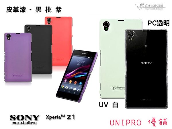 UNIPRO【SY020】Metal-Slim SONY Xperia Z1 Honami C6902 PC透明 新型保護殼 皮革漆 防指紋 手機殼