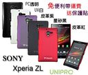 UNIPRO SONY Xperia ZL L35h PC透明 晶透 UV白 星砂 皮革漆 新型保護殼 手機殼 保護套
