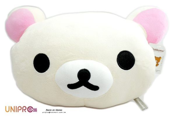 【UNIPRO】拉拉熊正版授權 Rilakkuma 輕鬆熊 拉拉熊 懶懶熊 牛奶熊 頭型 抱枕 靠枕 暖手枕 小