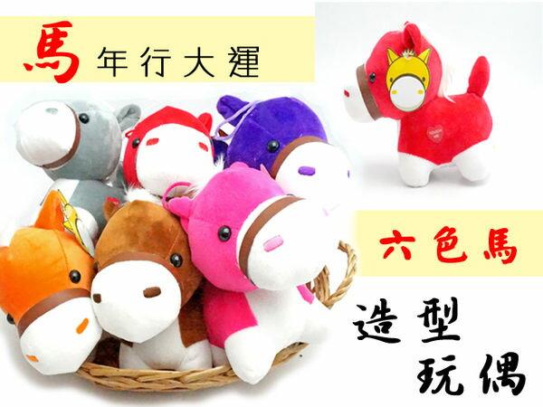 UNIPRO 彩色 馬 造型 音效 聲效 可愛 絨毛 玩偶 娃娃 馬年 招財 馬年行大運 應景玩偶 六色