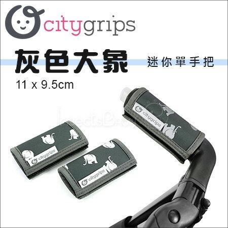 +蟲寶寶+ 【美國City Grips】多用途手把套-迷你單手把XS-灰色大象(口袋推車專用)