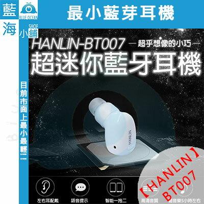 ★HANLIN-BT007★最小藍芽耳機 耳機迷你版極度進化!! 目前市面上最小最輕!!
