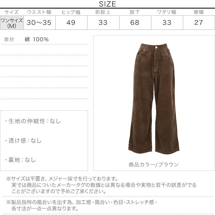 日本Kobe lettuce  / 秋冬經典款直紋絨布闊腿褲  長褲  /  m2462  /  日本必買 日本樂天直送(2750) 3