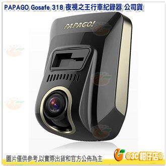PAPAGO Gosafe 318 夜視之王行車紀錄器 公司貨 行車記錄器 1080p 135度廣角 F2.0大光圈 MIT 疲勞駕駛 前車起步提醒