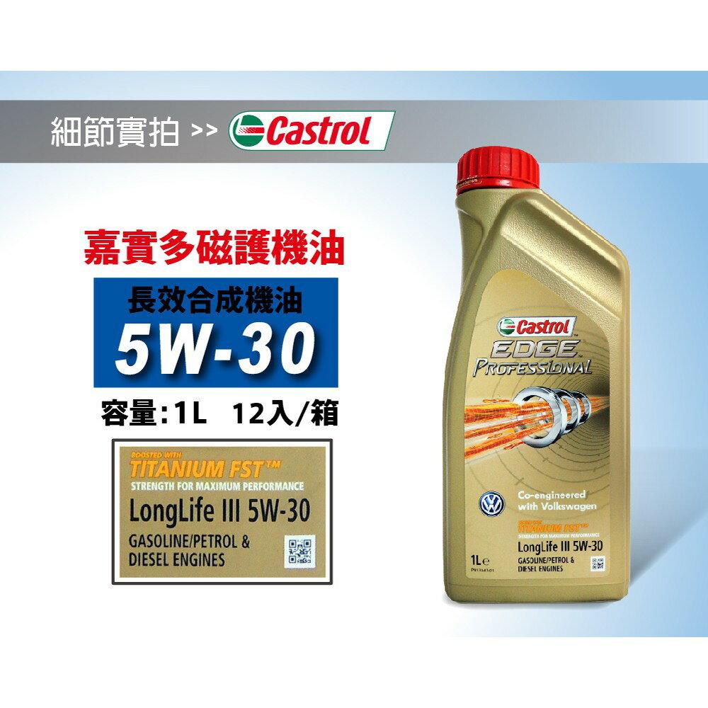 嘉實多 Castrol EDGE Pro LongLife III 5W30 C3 長效全合成機油