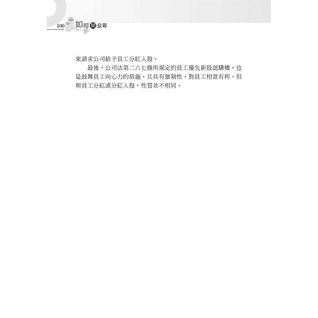 如何開公司—創業者教戰手冊(7版) 4
