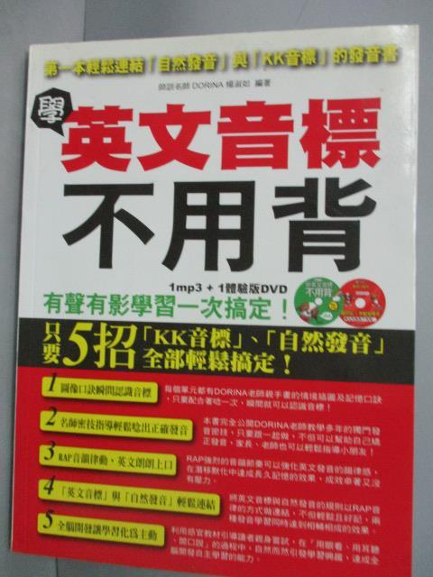 ~書寶 書T1/語言學習_XGC~學英文音標不用背~第一本輕鬆連結自然發音與KK音標的發音