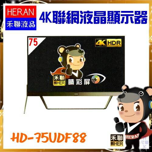 【禾聯液晶】75吋 4K HDR 液晶電視+視訊盒《HD-75UDF88》台灣精品*保固三年