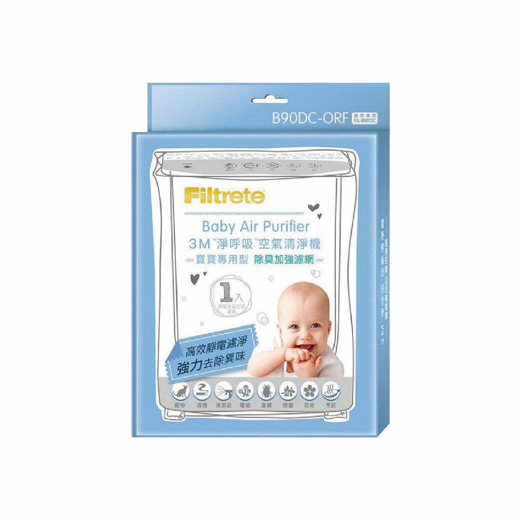 【哇哇蛙】3M B90DC-ORF 淨呼吸寶寶專用型空氣清淨機專用除臭加強濾網 清淨機 除濕機 PM2.5