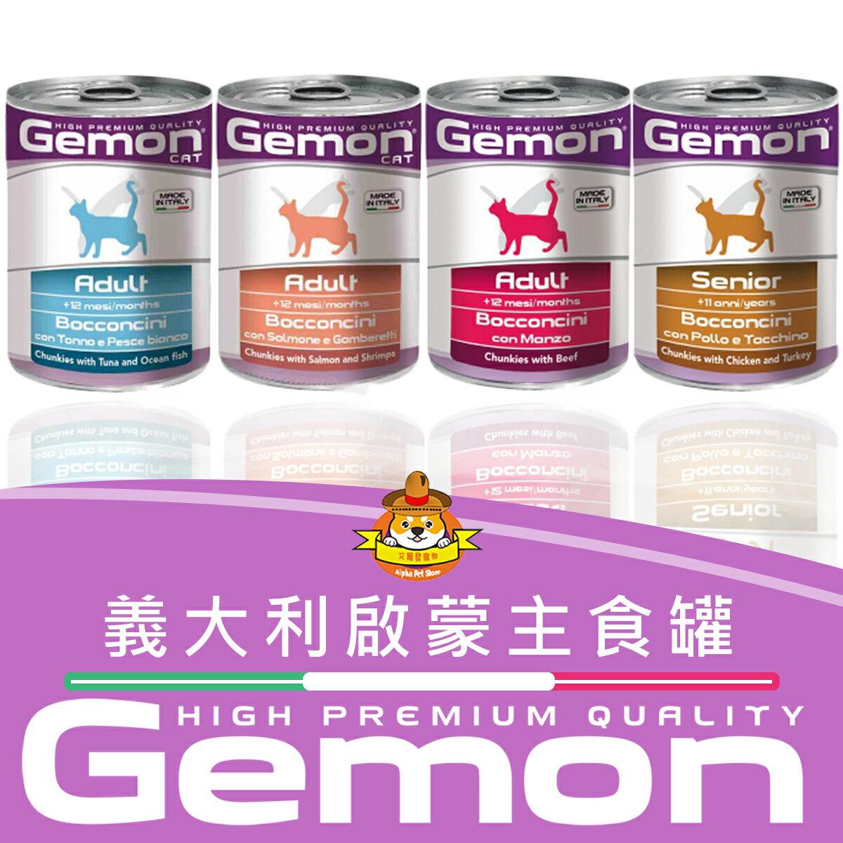 義大利 Gemon 啟蒙 主食貓罐 415g // 貓主食罐 貓主食 貓罐頭 貓糧