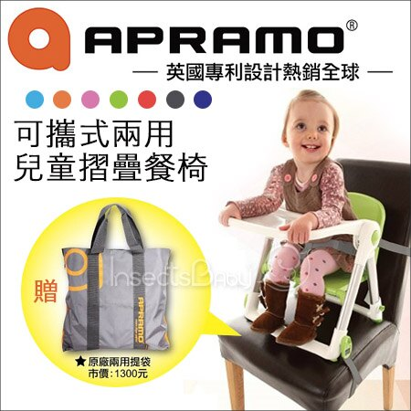 ✿蟲寶寶✿【英國APRAMO】可攜式兒童折疊餐椅 Flippa QTI /代理商公司貨 7色可選 贈專用收納袋