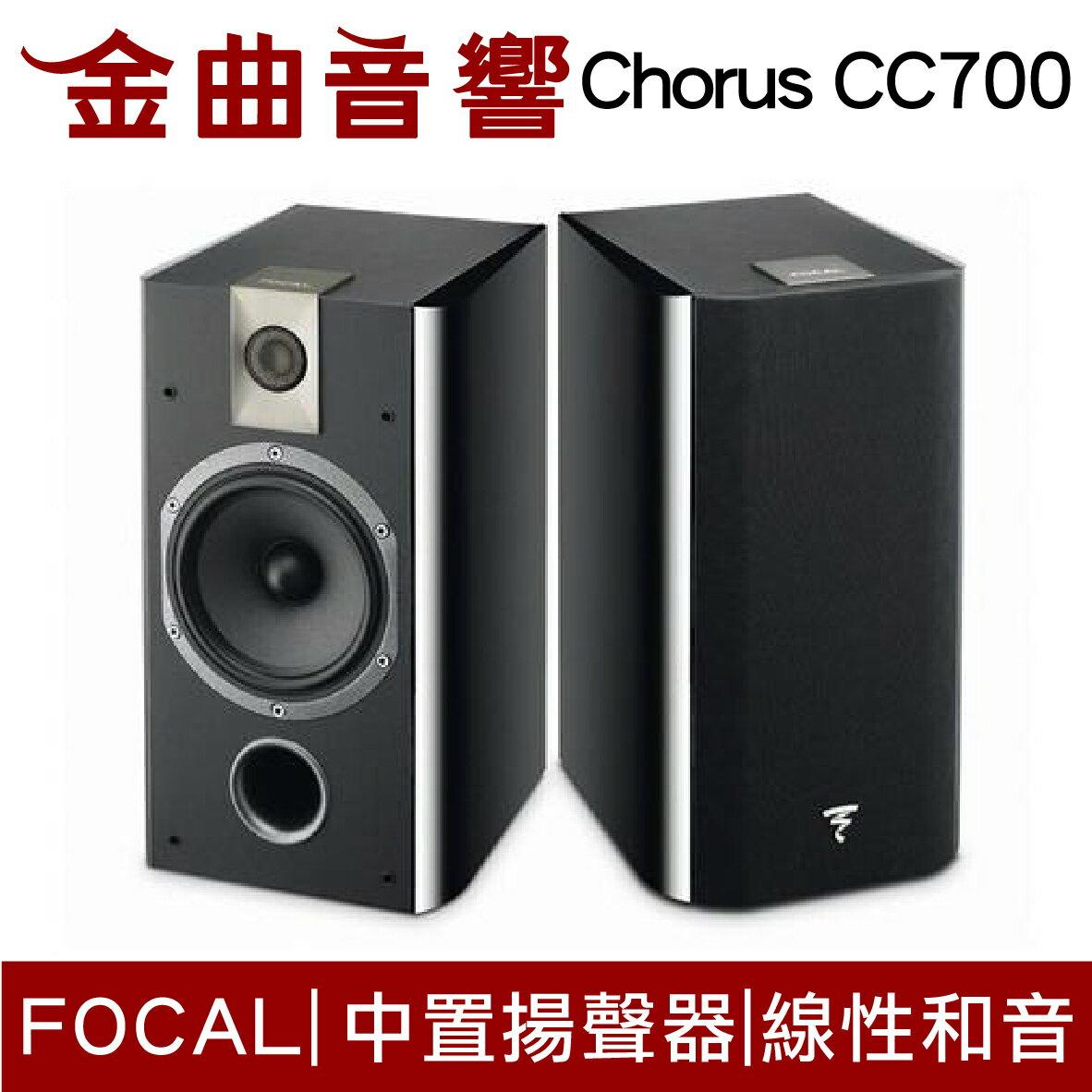 FOCAL Chorus 705 多色 書架式 揚聲器 喇叭 音響(一對)| 金曲音響