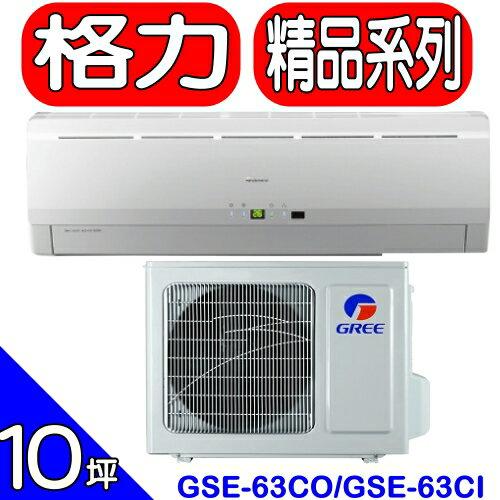 <br/><br/>  《特促可議價》GREE格力【GSE-63CO/GSE-63CI】《變頻》分離式冷氣<br/><br/>