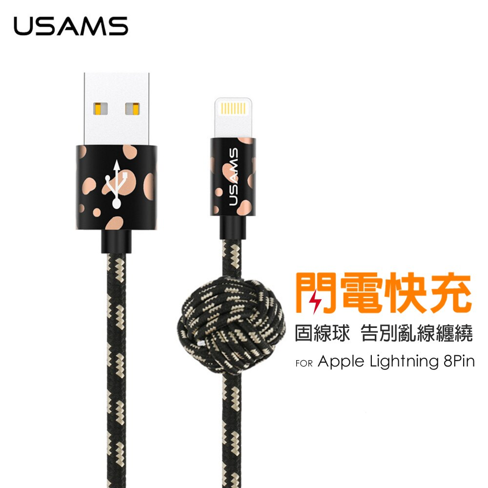 USAMS 斑點帶球 Apple Lightning 8Pin 編織傳輸線 迷彩 1.5m 編織 鋁合金接頭 數據線 適用iPhone6 6Plus 5 SE iPad mini