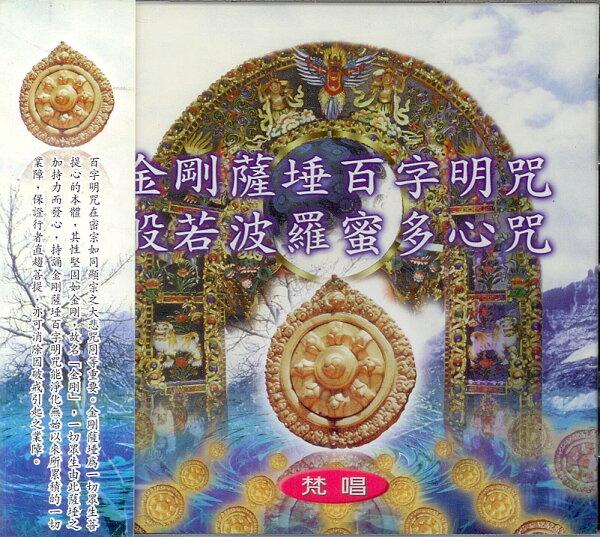 1009金剛薩埵百字明咒。般若波羅蜜多心咒梵唱CD