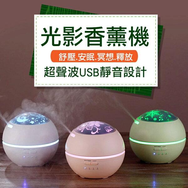 LLD-02光影香薰機超聲波USB香薰機器帶浪漫七彩氛圍夜燈情人節禮物交換禮物聖誕禮物生日禮物【風雅小舖】