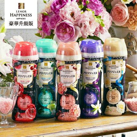 最新限定款 日本寶僑 P&G 衣物芳香顆粒 豪華升級版 375g 牡丹 粉金色 衣物香香豆【N201043】