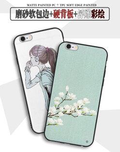 蘋果iPhone66S4.7吋灞冠磨砂軟包邊+硬背板+浮雕彩繪