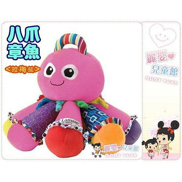 麗嬰兒童玩具館~美國Lamaze拉梅茲嬰幼兒玩具 音感八爪章魚 1