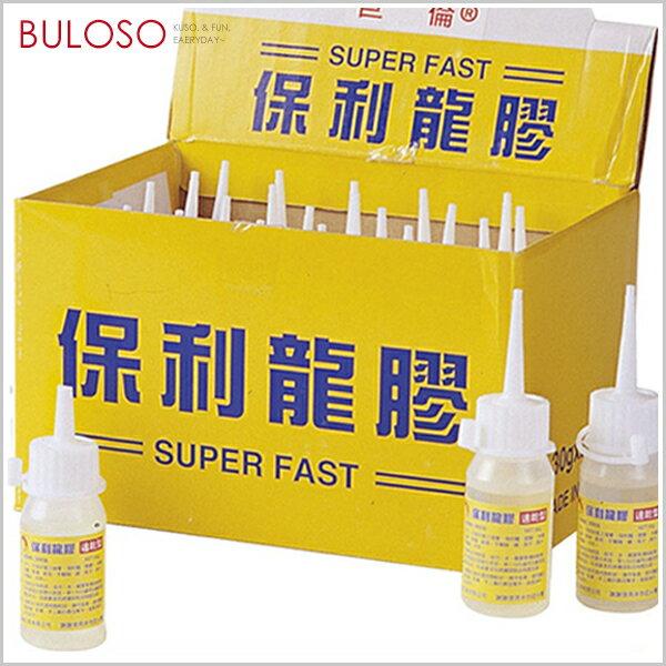 《不囉唆》巨倫速乾型保麗龍膠A-1003 美勞 安全 勞作 黏著劑(不挑款/色)【A424447】