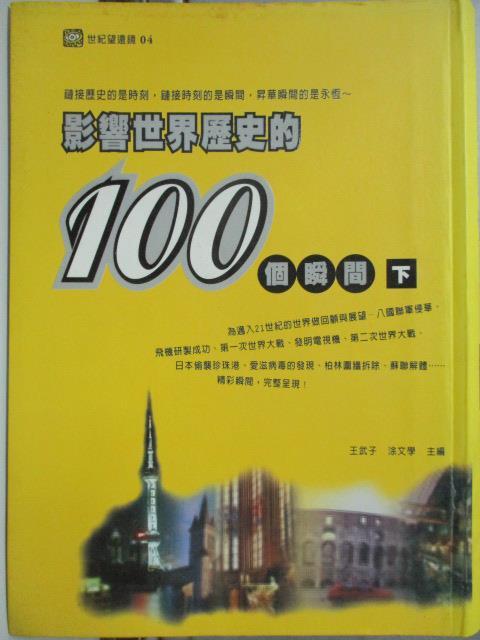 【書寶二手書T3/歷史_JPT】影響世界歷史的100個瞬間_王武子, 涂文學