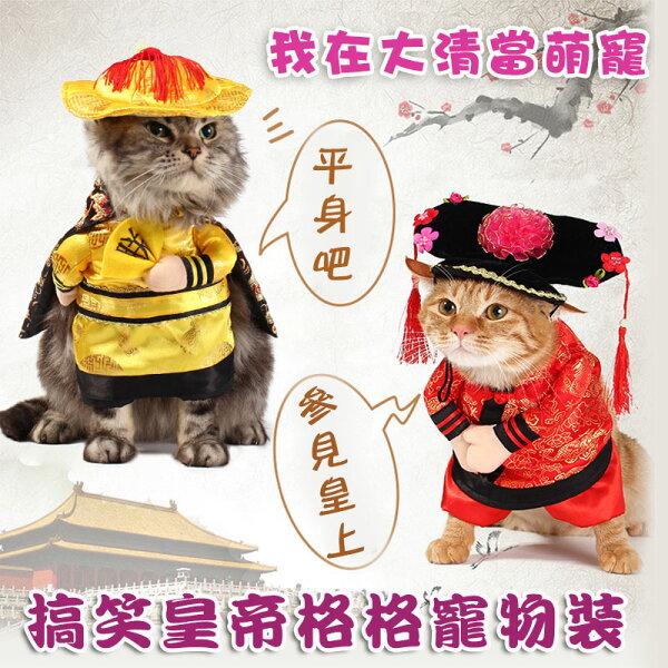 搞笑皇上格格寵物裝格格裝貓咪狗狗衣服頭飾寵物衣服