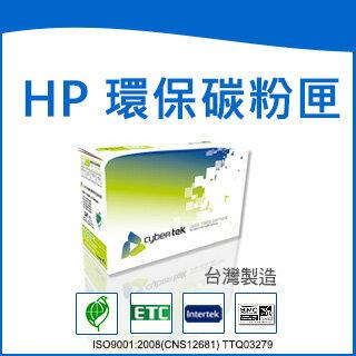 榮科  Cybertek HP CE740A環保黑色碳粉匣 (適用Color LaserJet CP5225n/CP5225dn)HP-CP5225B / 個