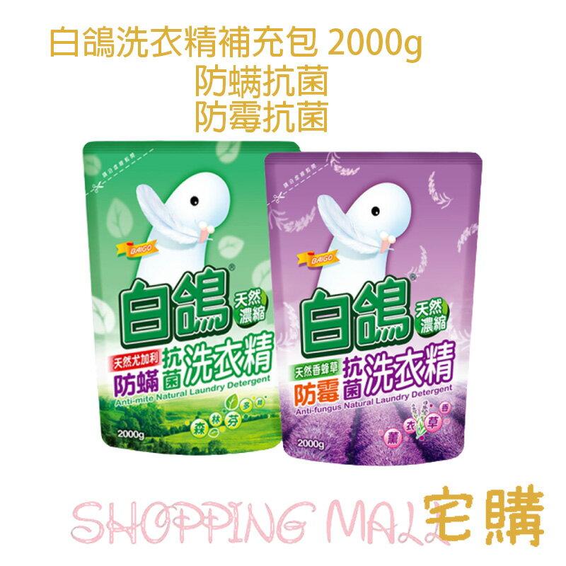 白鴿洗衣精 2000G