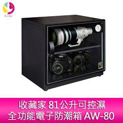 分期零利率 收藏家 81公升可控濕全功能電子防潮箱 AW-80▲最高點數回饋10倍送▲