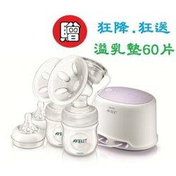 【廠商狂降價+贈溢乳墊60片】 Philips Avent新安怡 - 輕乳感雙邊電動吸乳器 (親乳感) 7800元
